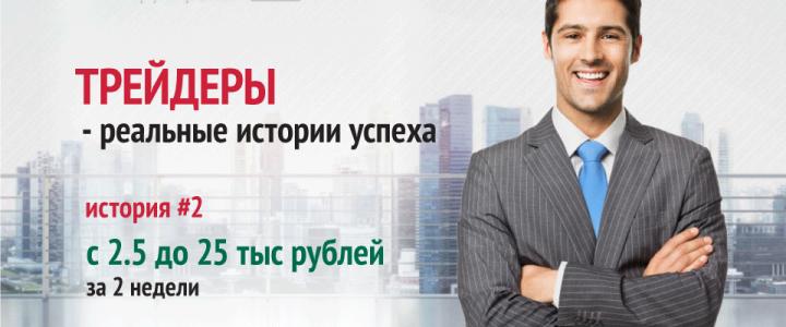 История №2. С 2,5 до 25 тысяч рублей за две недели торговли
