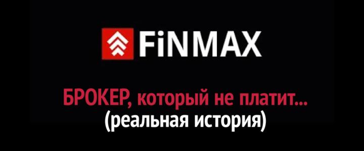 FINMAX — жадный брокер, который не платит
