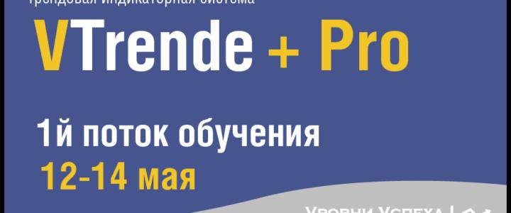 vTRENDE — обучение /май 2021/ — 1й поток